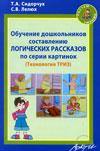 Обучение дошкольников составлению логических рассказов по серии картинок (Технология ТРИЗ)