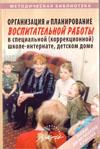 Организация и планирование воспитательной работы в специальной (коррекционной) школе-интернате, детском доме: Пособие для воспитателей и учителей