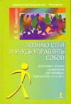 Познаю себя и учусь управлять собой. Программа уроков психологии для младших подростков (10-12 лет)