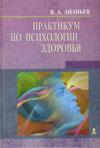 Практикум по психологии здоровья. Методическое пособие по первичной специфической и неспецифической профилактике