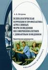 Психологическая коррекция  и профилактика агрессивных форм поведения несовершеннолетних с девиантным поведением: практическое руководство