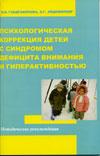 Психологическая коррекция детей с синдромом дефицита внимания и гиперактивностью (с учетом их половых различий)