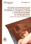Психологическая травма у подростков с проблемами в поведении. Диагностика и коррекция