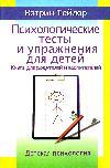 Психологические тесты и упражнения для детей. Книга для родителей и воспитателей