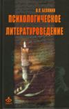 Психологическое литературоведение. Текст как отражение внутренних миров автора и читателя