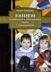 Психология развивающей и коррекционной работы с дошкольниками