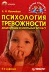 Психология тревожности: дошкольный и школьный возраст + СD