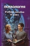 Психология: Учебное пособие. XI класс