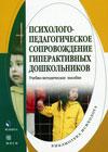 Психолого-педагогическое сопровождение гиперактивных дошкольников: учеб.-метод. пособие