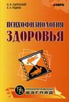 Психофизиология здоровья: Книга для педагогов, психологов и родителей