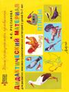 Птицы. Дидактический материал для развития лексико-грамматических категорий у детей 5-7 лет.