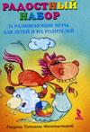 Радостный набор. 24 развивающие игры для детей и их родителей