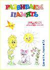 Развиваем память. Учебное пособие для письменных творческих заданий (4-6 лет)