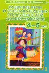 Развитие речи и познавательных способностей дошкольников 4-5 лет