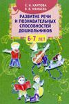 Развитие речи и познавательных способностей дошкольников 6-7 лет