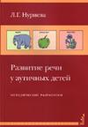 Развитие речи у аутичных детей: методическое пособие и наглядные материалы. В 2-х кн