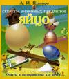 Секреты знакомых предметов. Яйцо. Опыты и эксперименты для детей