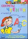 Секреты чтения. Учимся читать дома: Книга для родителей и всех, кто хочет открыть для своего ребенка волшебный мир чтения