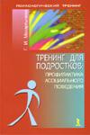 Тренинг для подростков: профилактика асоциального поведения