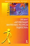 Тренинг «Активизация внутренних ресурсов подростка»