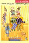 Тренинги решения семейных проблем: Практическое руководство