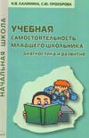 Учебная самостоятельность младшего школьника: диагностика и развитие