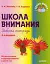 Школа внимания. Методика развития и коррекции внимания у детей 5-7 лет
