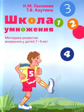 Школа умножения. Методика развития внимания у детей 7-9 лет: рабочая тетрадь