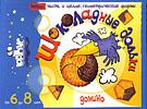 Шоколадные дольки: геометрические фигуры, счет, часть и целое