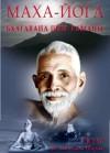 Маха-йога Бхагавана Шри Раманы