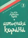 Источники Корана