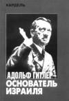 Гитлер - основатель Израиля