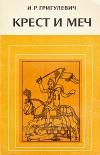 Крест и меч. Католическая церковь в Испанской Америке, XVI - XVIII вв.