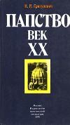 Папство. Век XX