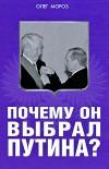 Почему он выбрал Путина?