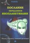 Послание, переданное инопланетянами