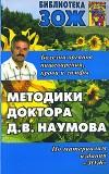 Методики доктора Д.В. Наумова