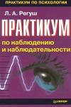 Практикум по наблюдению и наблюдательности