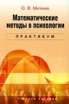 Математические методы в психологии. Практикум