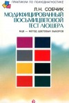 Модифицированный восьмицветовой тест Люшера