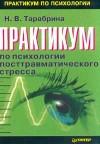 Практикум по психологии посттравматического стресса