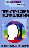 Практическая психология. Проективные методики