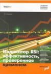 Индикатор RSI: эффективность, проверенная временем