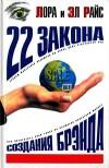 22 закона создания брэнда