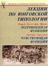 Лекции по юнговской типологии