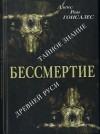 Бессмертие: Тайное Знание Древней Руси