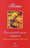 Последний вальс тиранов. Верны ли пророчества о 2012 годе?