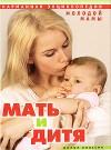 Мать и дитя. Карманная энциклопедия молодой мамы