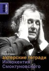 Актерские тетради Иннокентия Смоктуновского