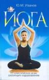 Йога: 99 классических асан, дарующих оздоровление